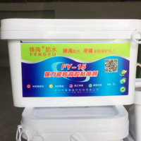 FY-15强力瓷砖背胶粘接剂