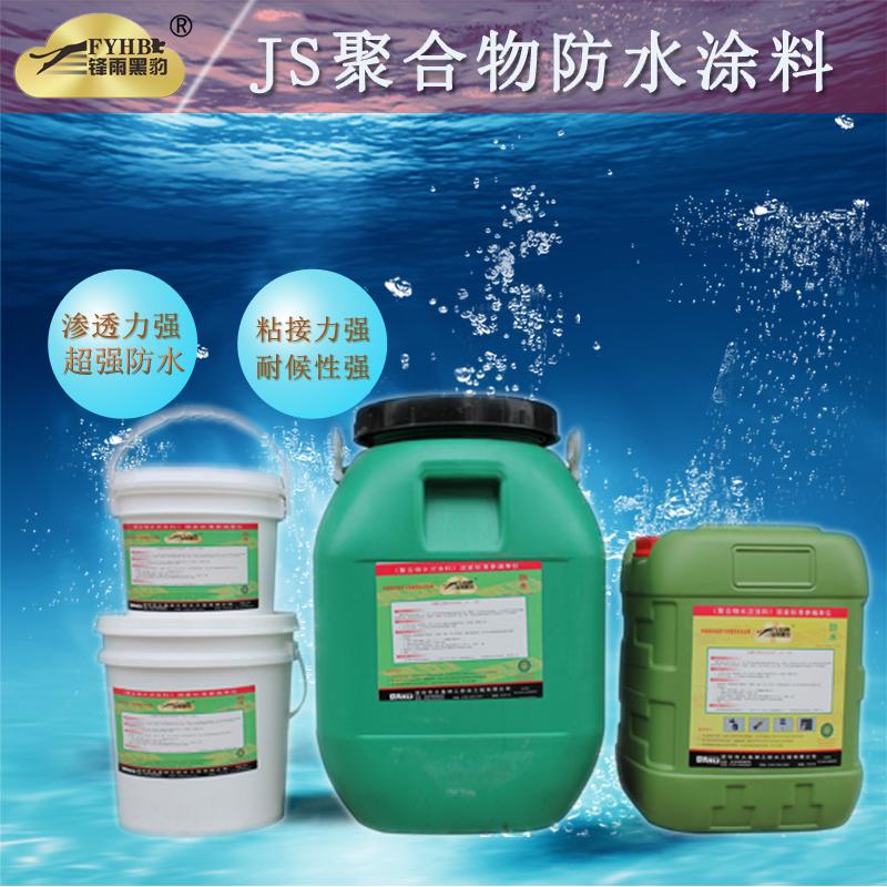 JS-II型聚合物水泥防水涂料
