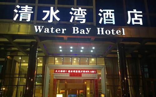 清水湾卫生间防水工程