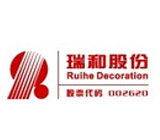 深圳瑞和建筑装饰股份有限公司