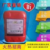 FYHB JS聚合物水泥基防水涂料(红桶)