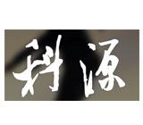 深圳市科源建设集团有限公司