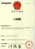 锋雨黑豹商标证书