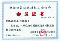 中国建筑防水材料工业协会会员证书.jpg