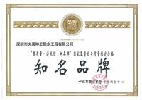 防水行业知名品牌.jpg
