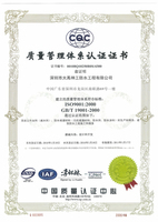 质量体系认证书.jpg