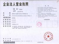 大禹防水营业执照