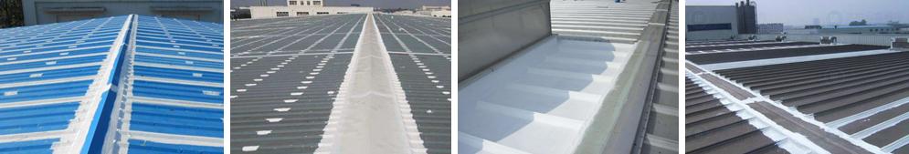 金属屋面防水工程,工程案例,金属屋面防水施工图,金属屋面防水涂料